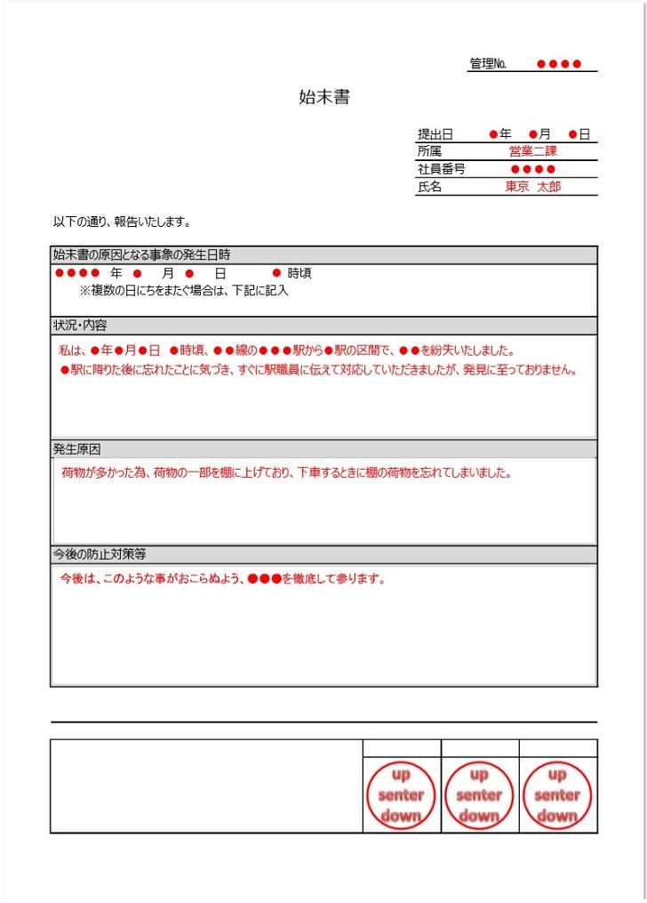 Excel・pdf・wordで使いやすい始末書をダウンロード
