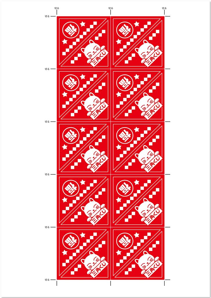三角くじ「宴会・座席・番号」イラスト入りのA4サイズで印刷