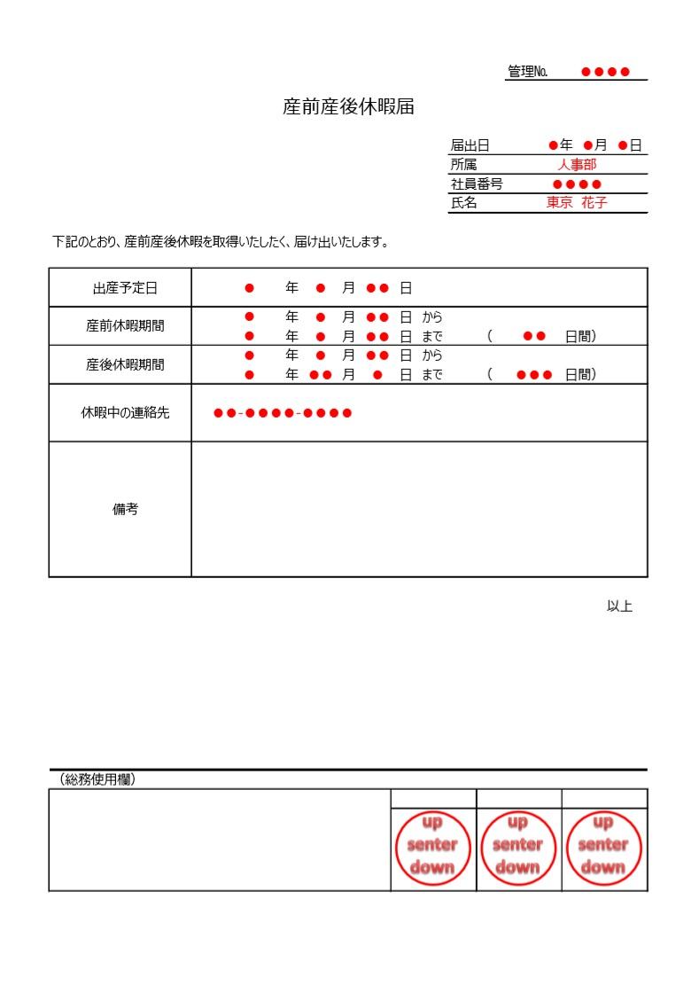 産前産後休暇届の書式「エクセル・ワード・PDF」