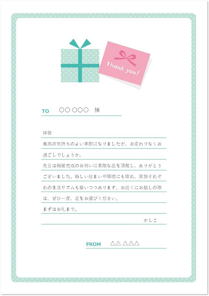 お礼状「Excel・word・pdf・A4」おしゃれな便箋のデザイン