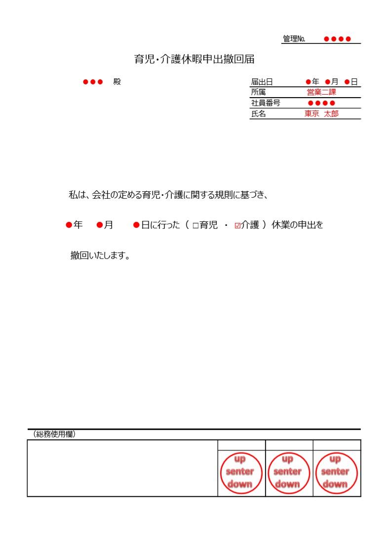 育児・介護休業申出撤回届「Excel/word/pdf」無料の書式