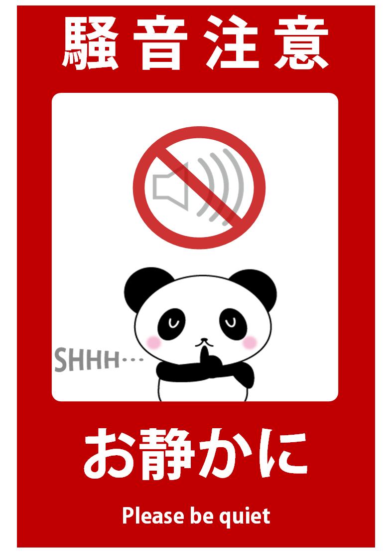 日本語&英語の効果が高いイラスト入り騒音注意の張り紙