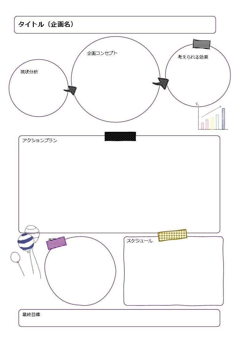 作り方や書き方が簡単でおしゃれな企画書「Excel・word・pdf・A4」
