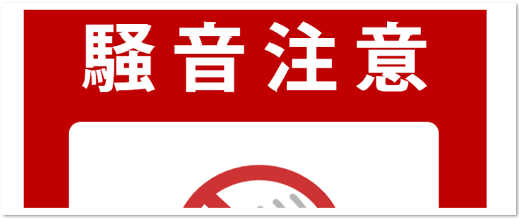 騒音 注意 張り紙 日本語 英語 イラスト かわいい テンプレート