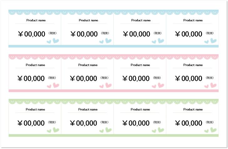 おしゃれなプライスカード「A4・12枚・Excel・word・pdf」値札