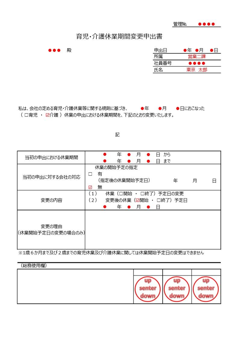 記入例あり!育児・介護休業期間変更申出書「Excel/word/pdf」