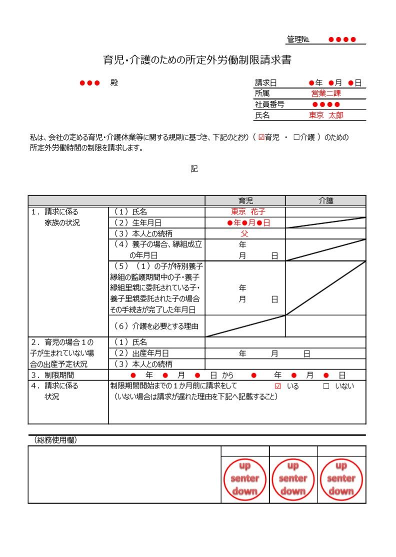記入例あり!育児・介護のための所定外労働制限請求書「Excel/word/pdf」