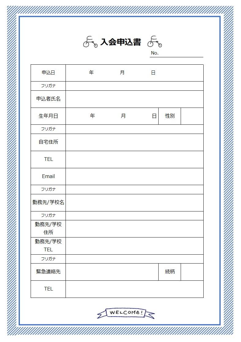簡単編集!申込書「Excel・word・pdf・A4」おしゃれデザイン