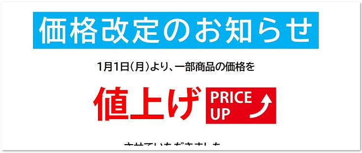 価格改定 値上げ お願い 飲食店 張り紙 テンプレート かわいい