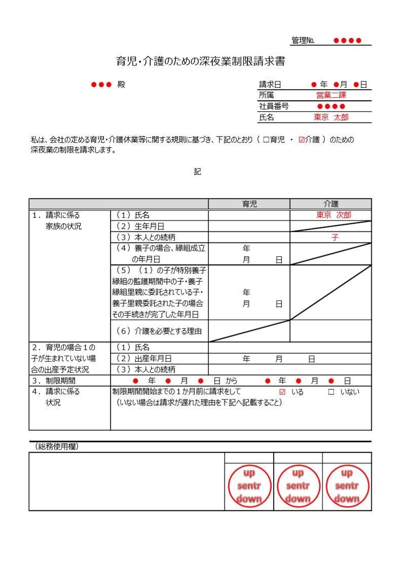 育児のため・介護のためword・Excel・pdf「深夜業制限請求書」