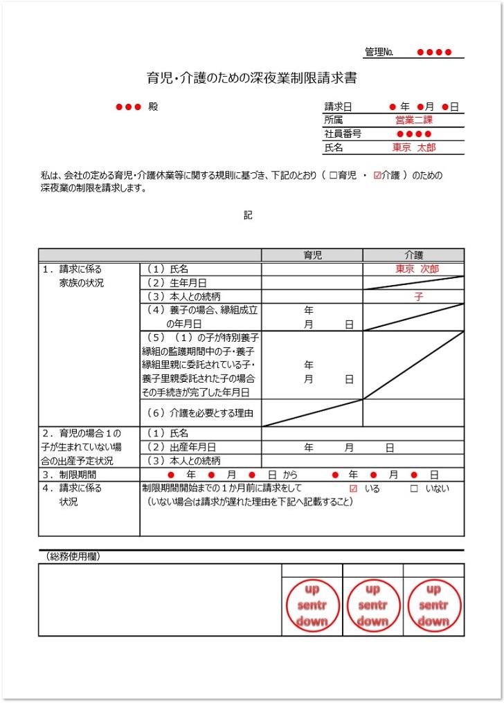 深夜業制限請求書「Excel/word/pdf」をダウンロード