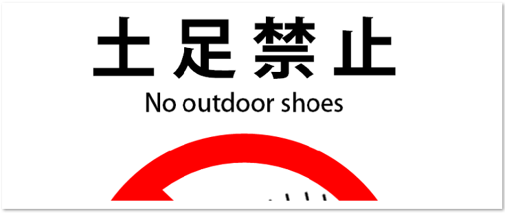 土足禁止 張り紙 韓国語 中国語 英語 かわいい テンプレート