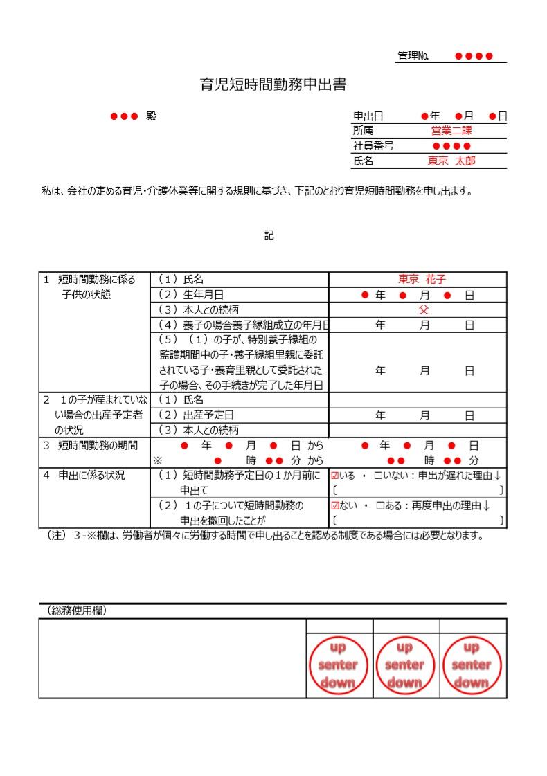 育児短時間勤務申出書の書類「Excel/word/pdf」