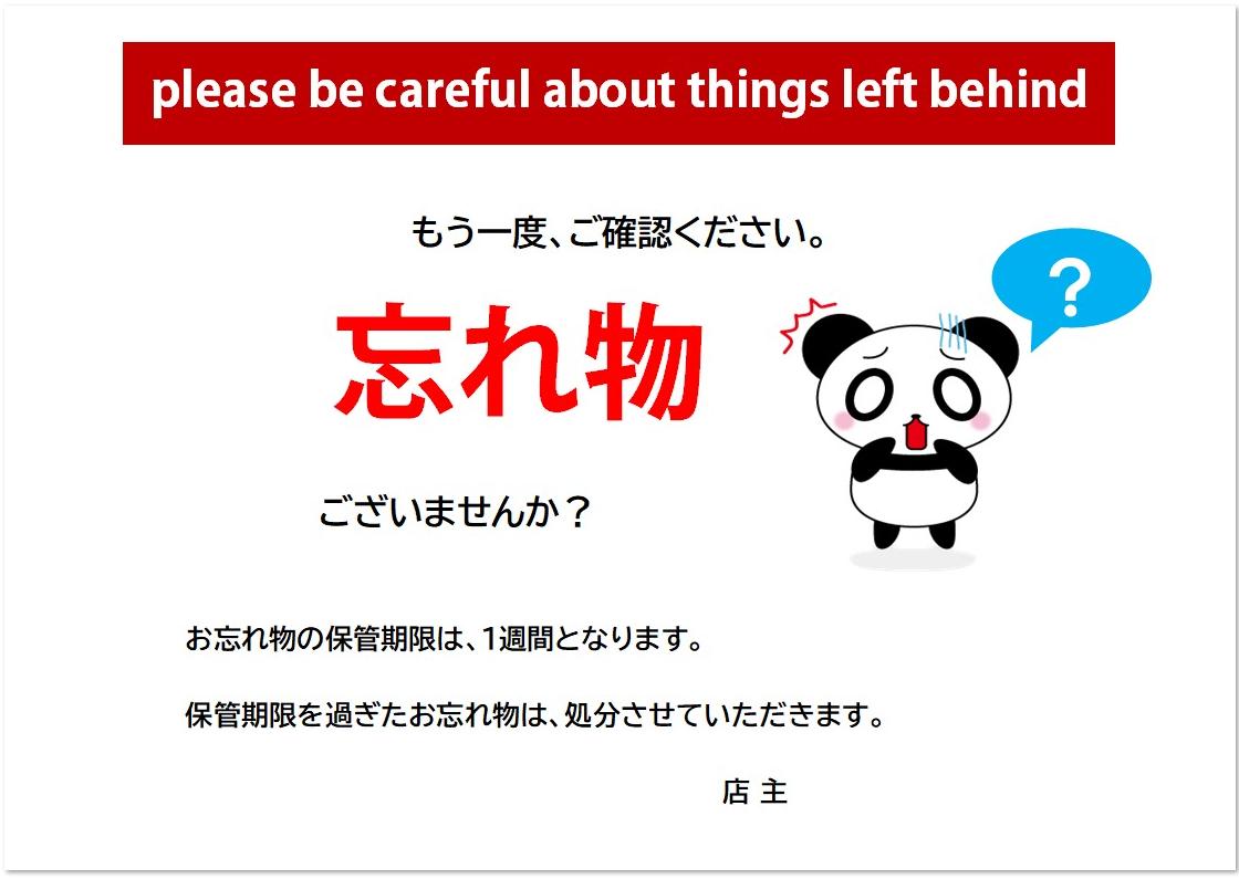 中国語や韓国語に修正する事も可能エクセル・ワードの忘れ物注意