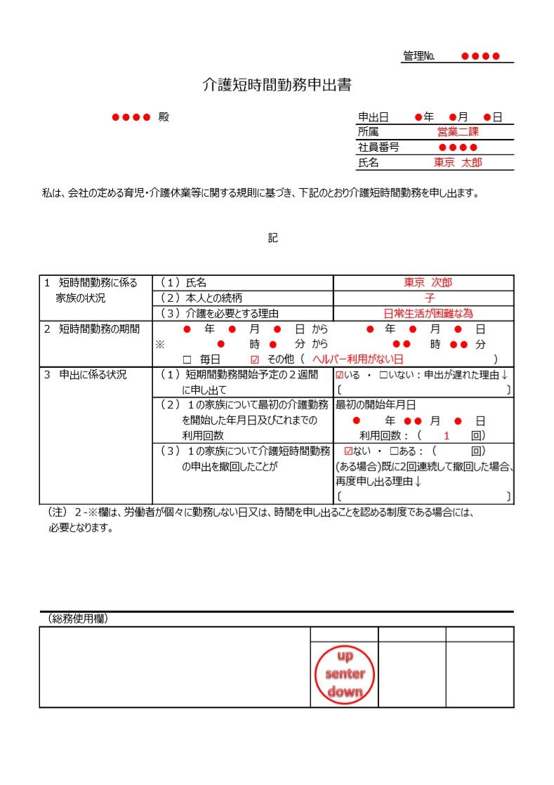 「Excel/word/pdf」介護短時間勤務申出書