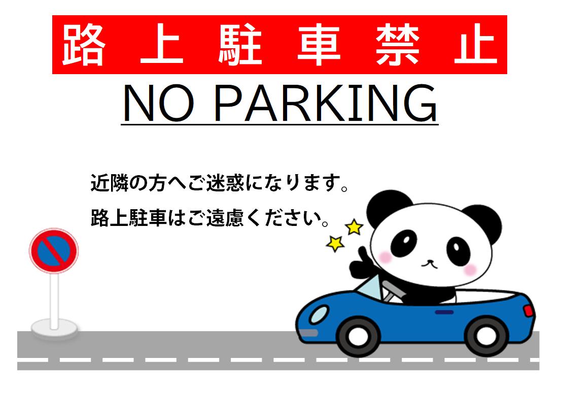 文章・例文入り!迷惑駐車・路上駐車禁止の張り紙