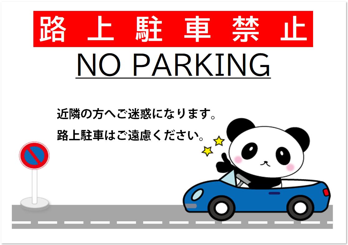 路上駐車禁止の張り紙をダウンロード