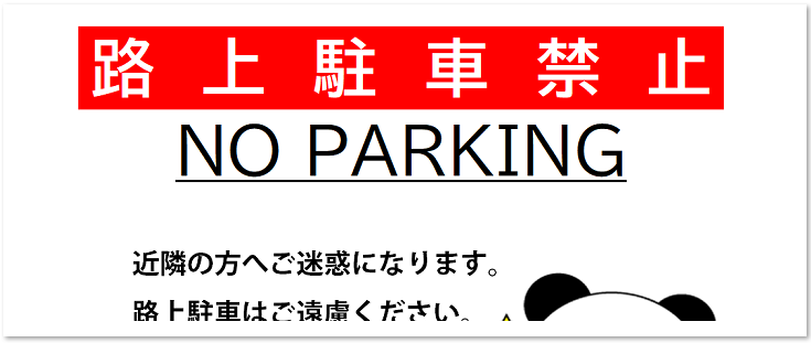 路上駐車禁止 迷惑 張り紙 文章 例文 かわいい テンプレート