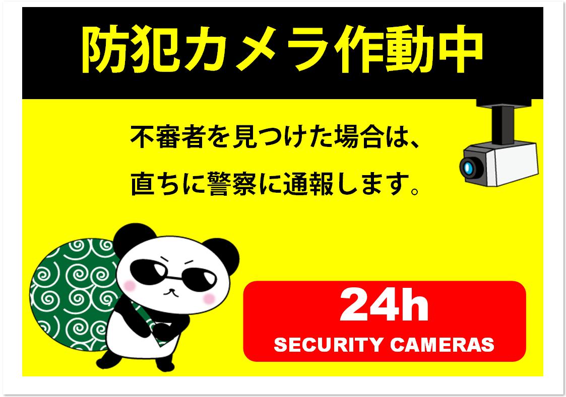 防犯カメラ作動中の張り紙をダウンロード