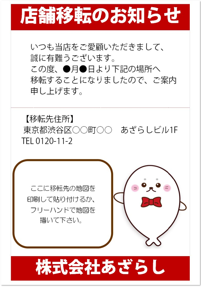 事務所・会社の移転や、店舗の移転時に使える☆移転のお知らせテンプレート