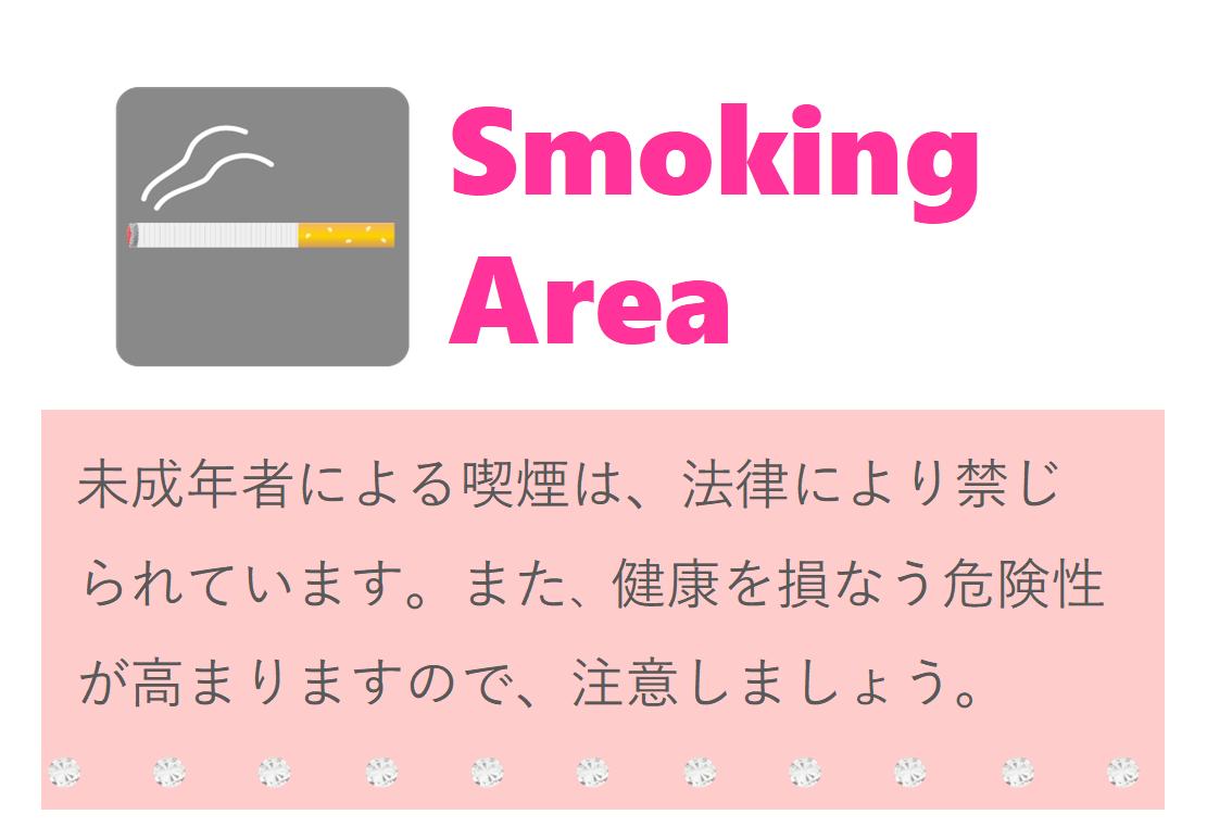 編集が簡単な喫煙所の案内・スモーキングエリアのポスター&張り紙