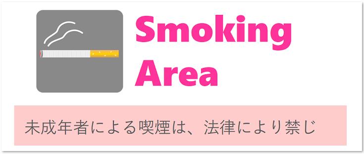 喫煙所 案内 スモーキングエリア 張り紙 かわいい テンプレート