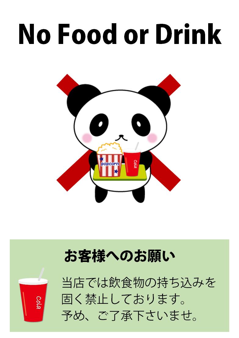 飲食物持ち込み禁止(英語&日本語)イラスト入りのポスター
