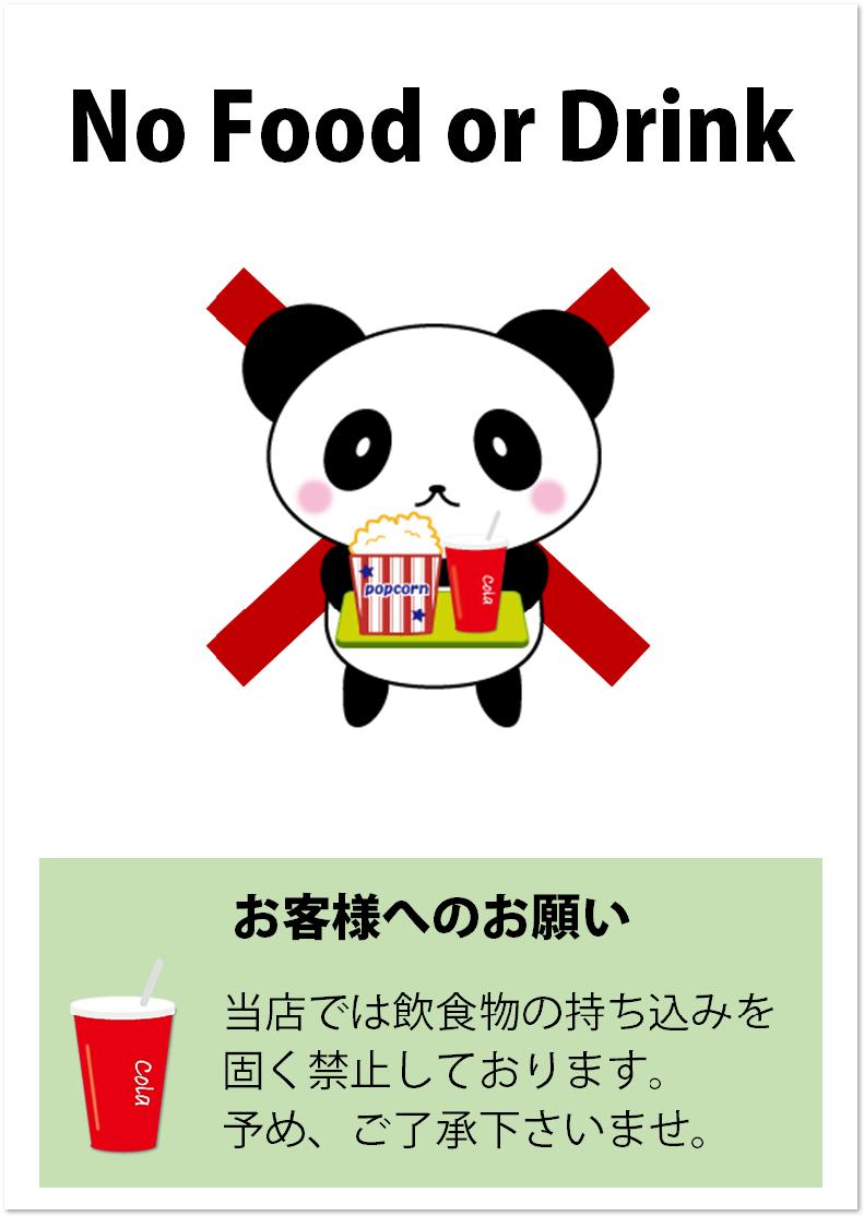 英語で飲食の持ち込み禁止だから目立つポスター