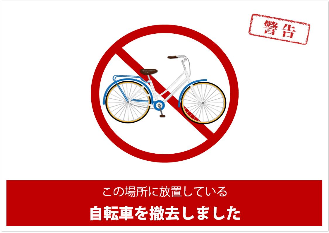 アパートやマンション・私有地などの放置自転車への警告