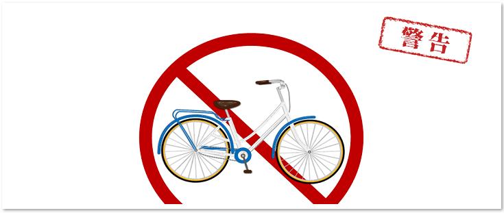放置自転車 張り紙 無断駐輪 撤去予告 かわいい テンプレート