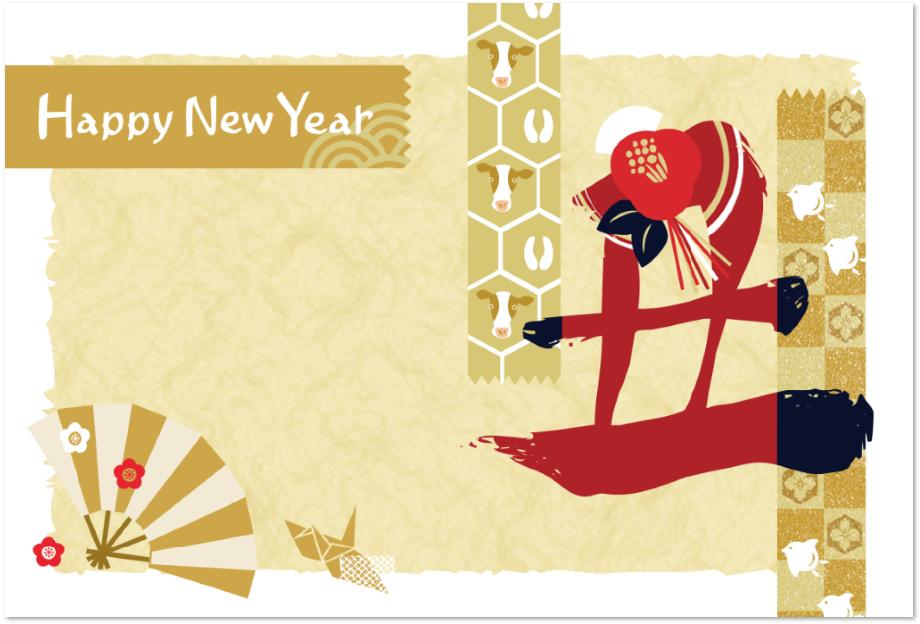 年賀状!手書き風の文字を筆文字で2021年干支「丑」イラスト無料テンプレート