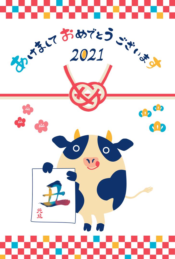 2021年の干支である牛が書初めで「丑」のイラスト年賀状テンプレート