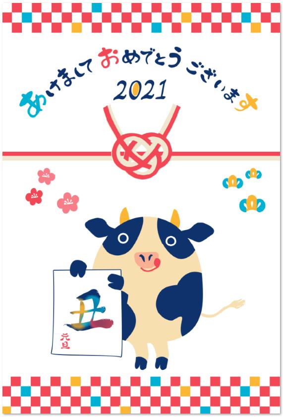 2021年の干支である牛が書初め