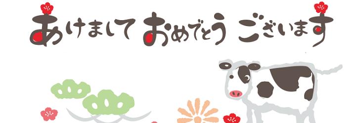 手書き 年賀状 2021年 牛 テンプレート イラスト