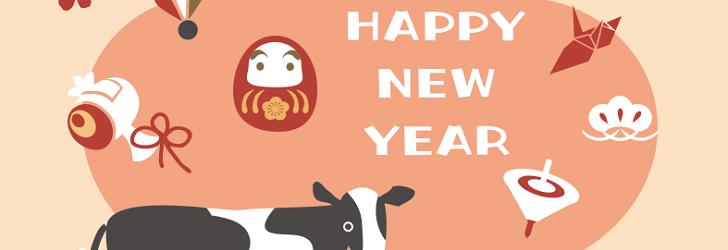 干支 梅 模様 年賀状 2021年 牛 テンプレート イラスト
