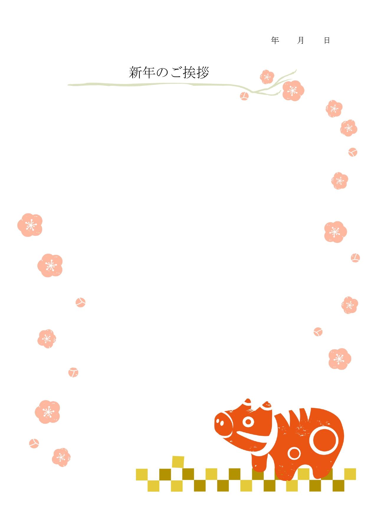 A4サイズ・新年の挨拶に使えるお知らせ&張り紙のテンプレート