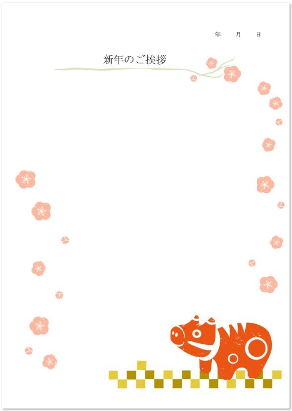新年の挨拶に使える張り紙素材をダウンロード
